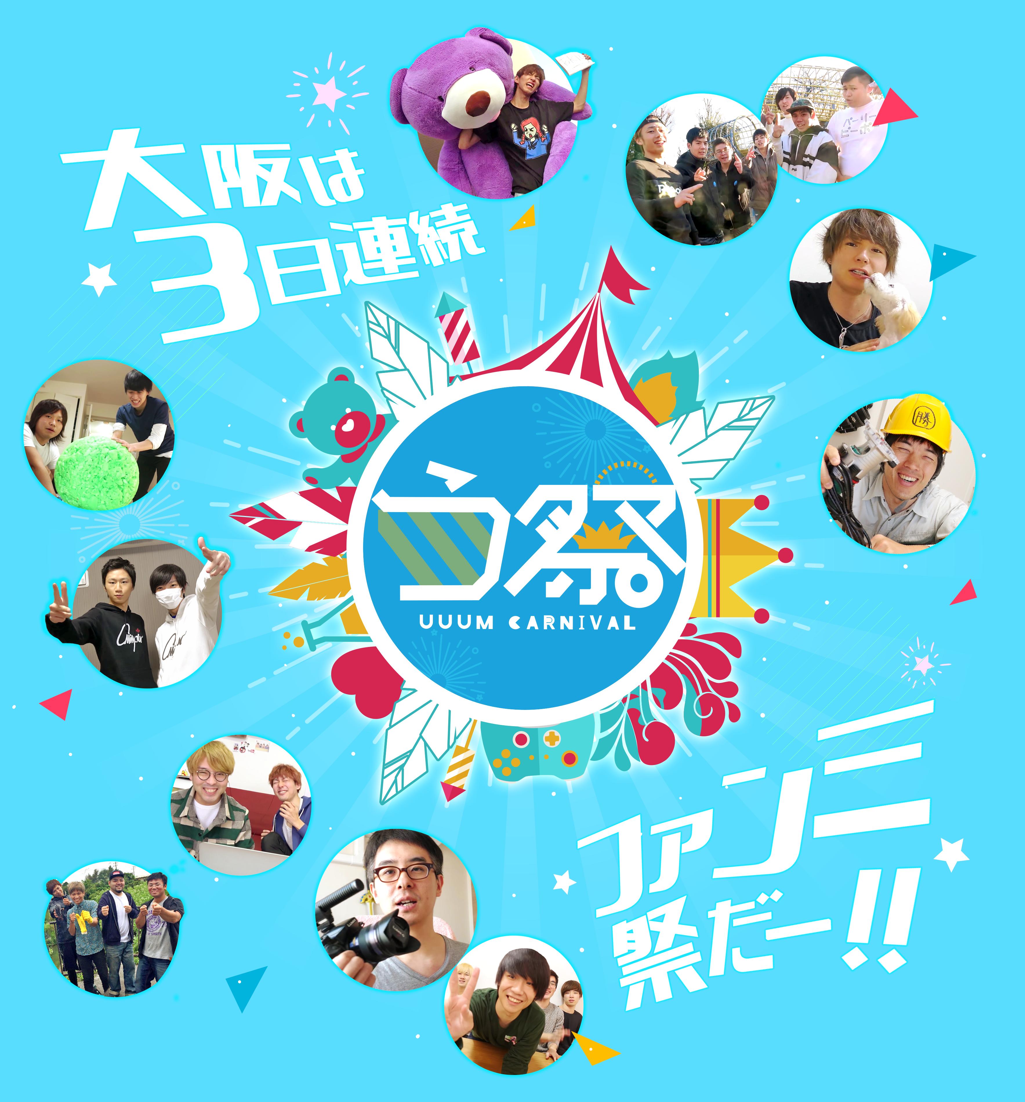 う祭 大阪は3日連続ファンミ祭だー!!