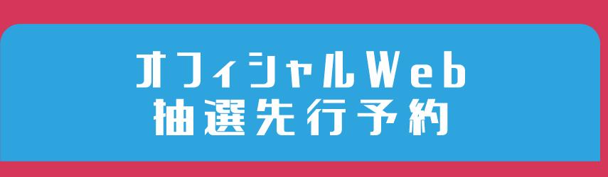 オフィシャルWeb抽選選考予約