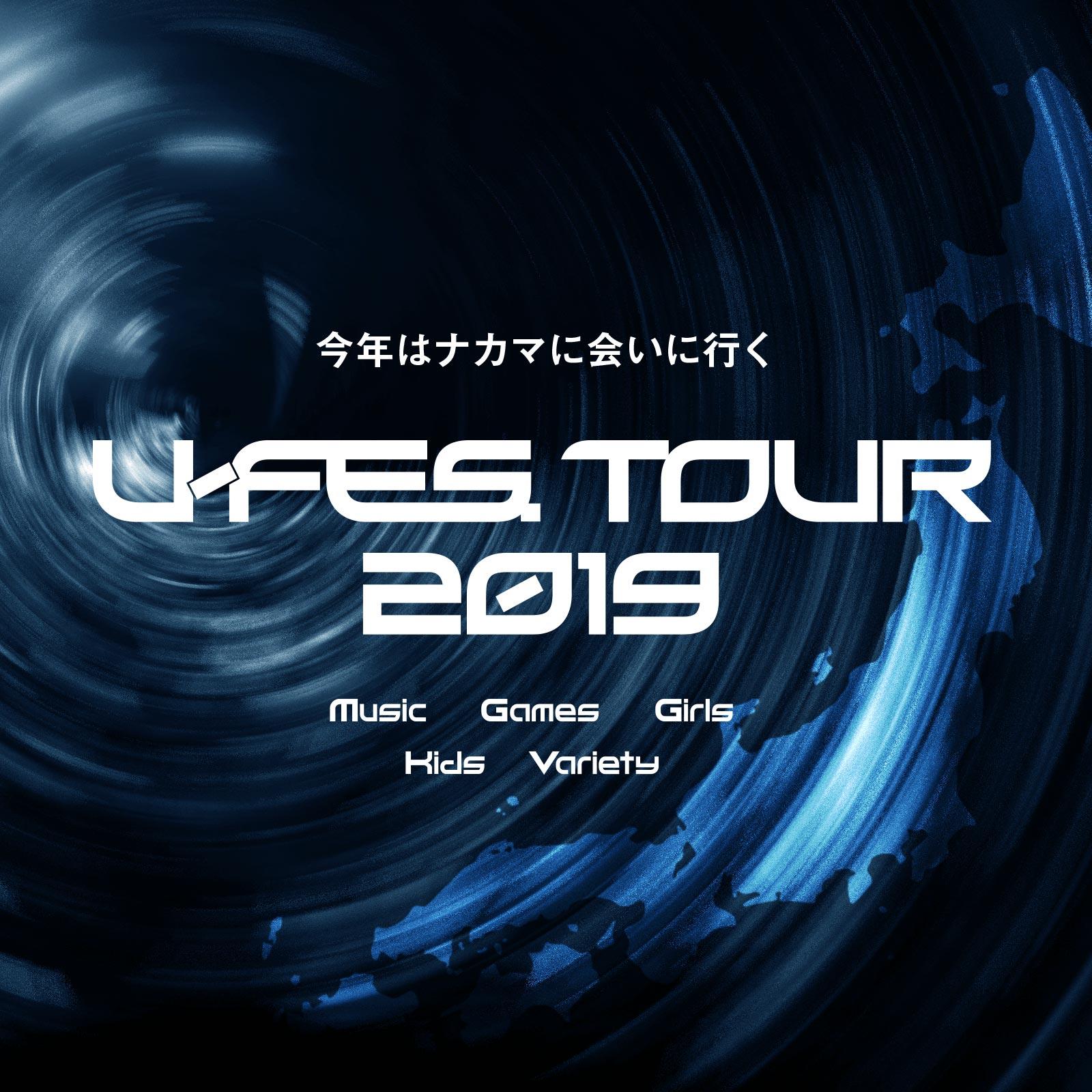 「U-FES. TOUR 2019」今年はナカマに会いに行く