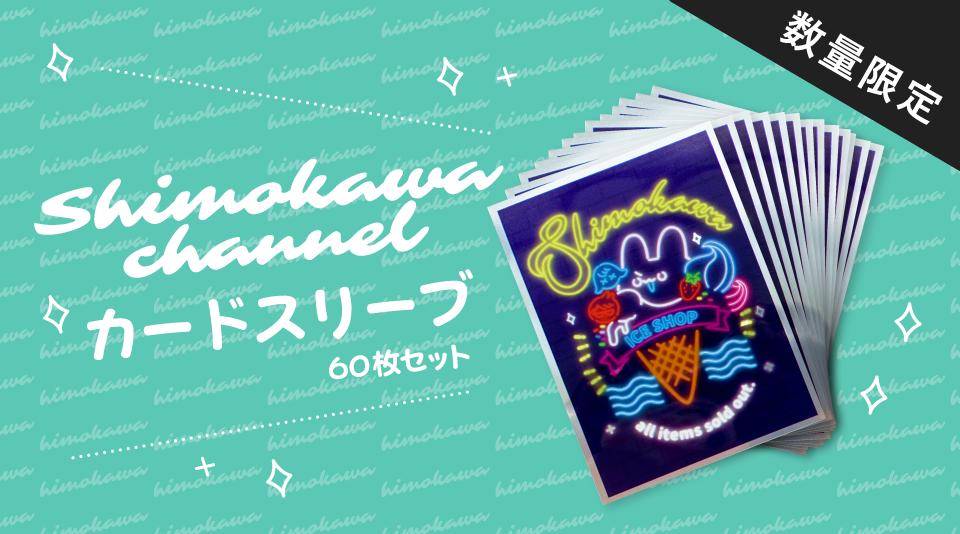 チャンネル シモカワ シモカワチャンネルのシモは元アイドル!炎上や写真集やカワとの関係や顔は?