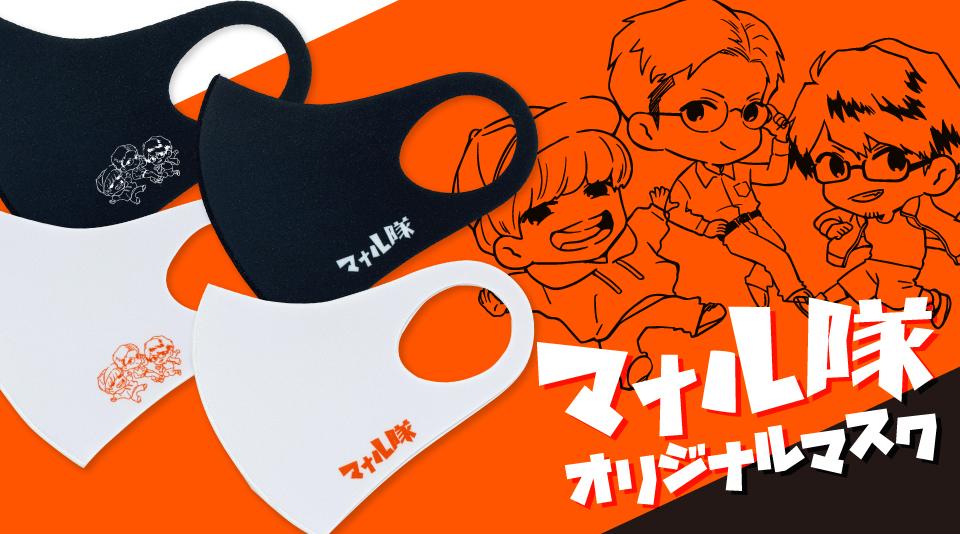 マナル隊】オリジナルマスク販売!   UUUM(ウーム)