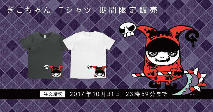 ぎこちゃんオリジナルTシャツ