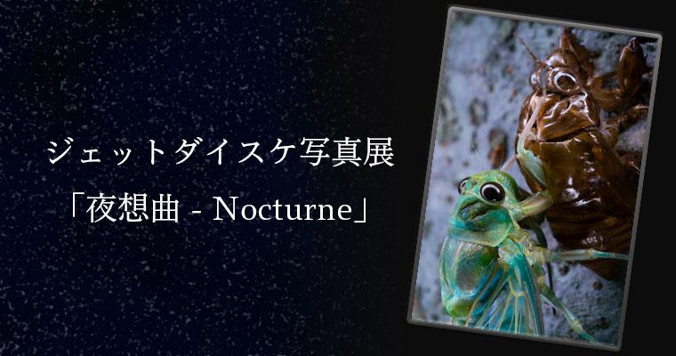 ジェットダイスケ写真展「夜想曲 - Nocturne」