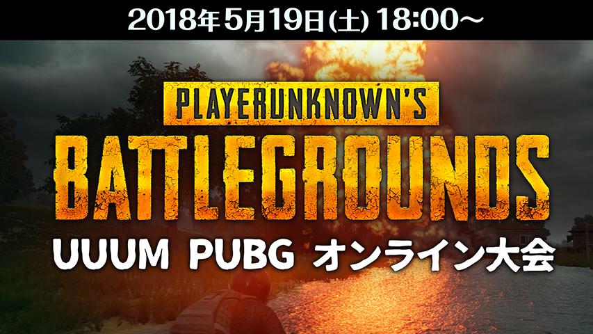 UUUM PUBG大会の生放送実施決定!