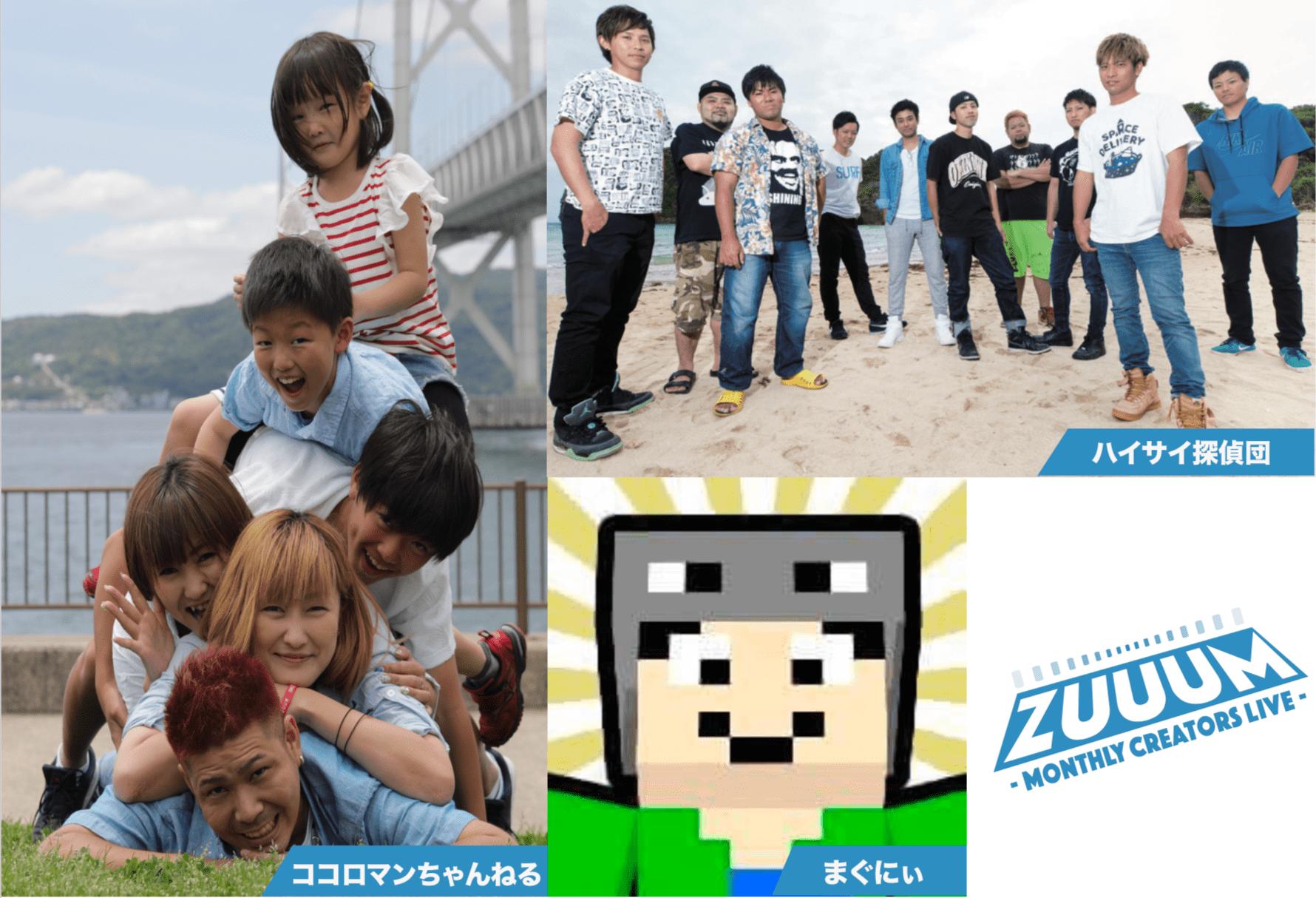 ZUUUM 〜Monthly Creators Live〜